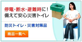 停電・断水・避難時に!備えて安心災害トイレ。防災トイレ・災害対策品