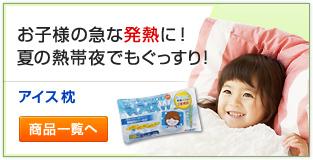 お子様の急な発熱に!夏の熱帯夜でもぐっすり!アイス枕