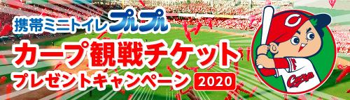 カープ観戦チケットプレゼントキャンペーン2020